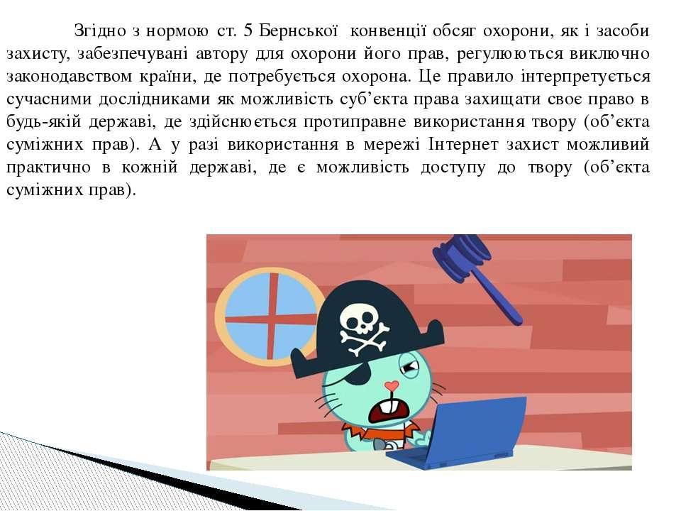 Згідно з нормою ст. 5 Бернської конвенції обсяг охорони, як і засоби захисту,...
