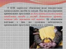 У КПК закріплено обмеження щодо використання процесуальних засобів та заходів...