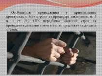 Особливістю провадження у кримінальних проступках є його строки та процедура ...