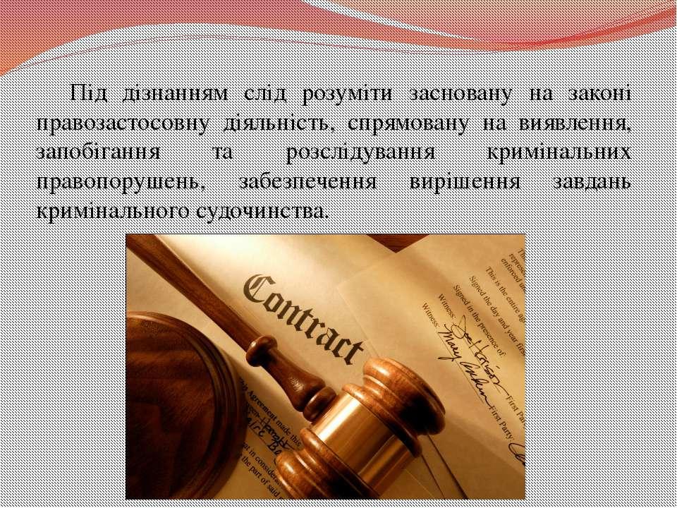Під дізнанням слід розуміти засновану на законі правозастосовну діяльність, с...