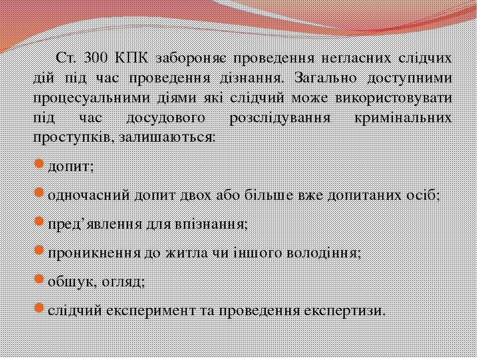 Ст. 300 КПК забороняє проведення негласних слідчих дій під час проведення діз...