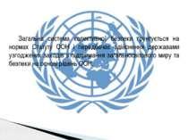 Загальна система колективної безпеки ґрунтується на нормах Статуту ООН і пере...