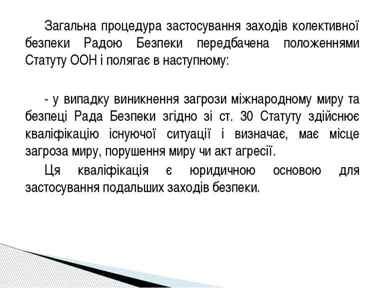 Загальна процедура застосування заходів колективної безпеки Радою Безпеки пер...