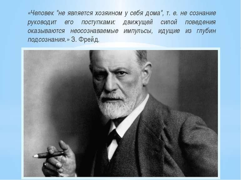 """«Человек """"не является хозяином у себя дома"""", т. е. не сознание руководит его ..."""