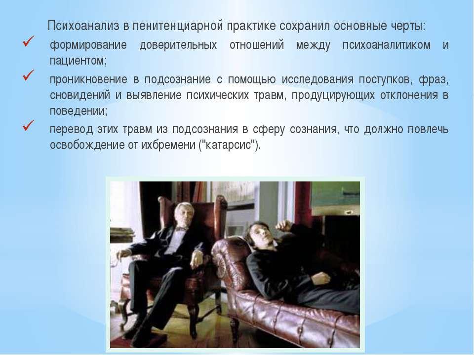 Психоанализ в пенитенциарной практике сохранил основные черты: формирование д...
