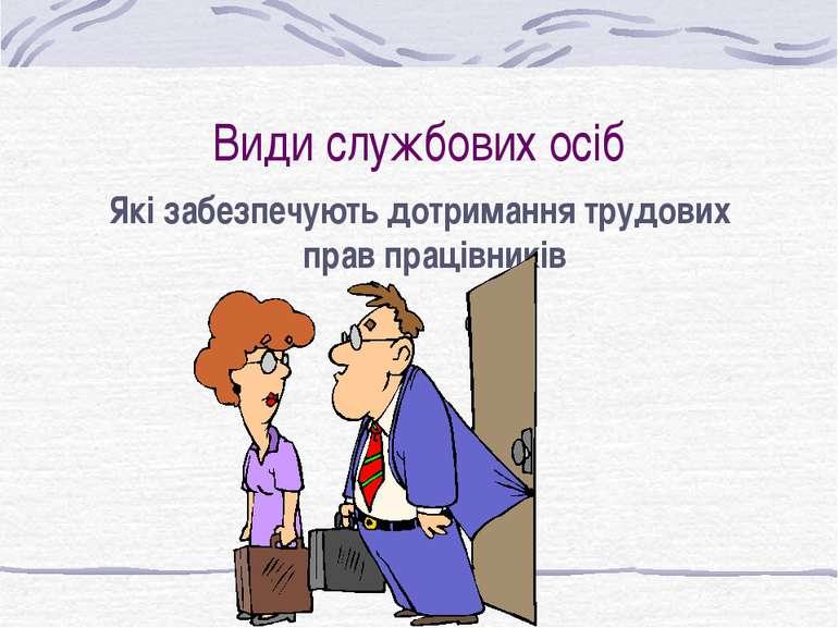 Види службових осіб Які забезпечують дотримання трудових прав працівників