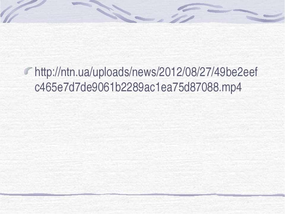 http://ntn.ua/uploads/news/2012/08/27/49be2eefc465e7d7de9061b2289ac1ea75d8708...