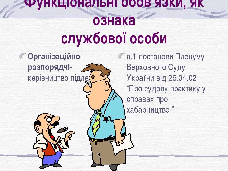 Функціональні обов'язки, як ознака службової особи Організаційно-розпорядчі- ...