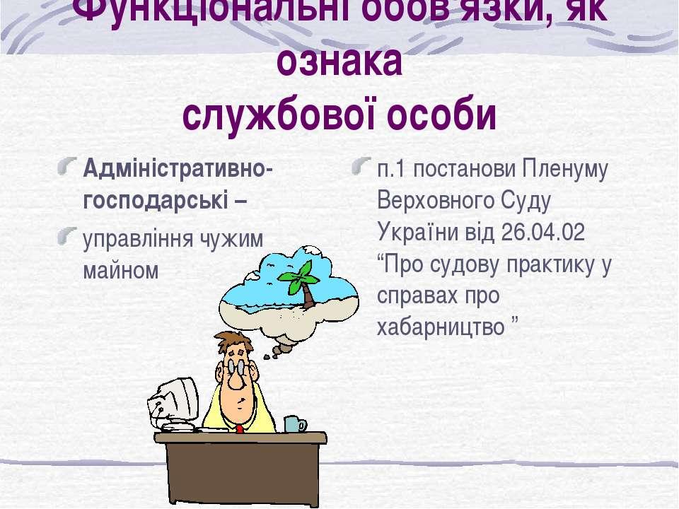 Функціональні обов'язки, як ознака службової особи Адміністративно-господарсь...