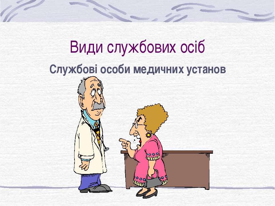 Види службових осіб Службові особи медичних установ