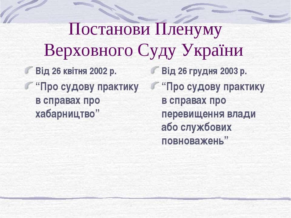 """Постанови Пленуму Верховного Суду України Від 26 квітня 2002 р. """"Про судову п..."""