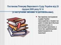 Постанова Пленуму Верховного Суду України від 23 грудня 2005 року N 14 (з нас...