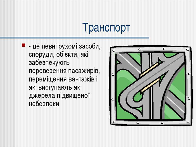Транспорт - це певні рухомі засоби, споруди, об'єкти, які забезпечують переве...