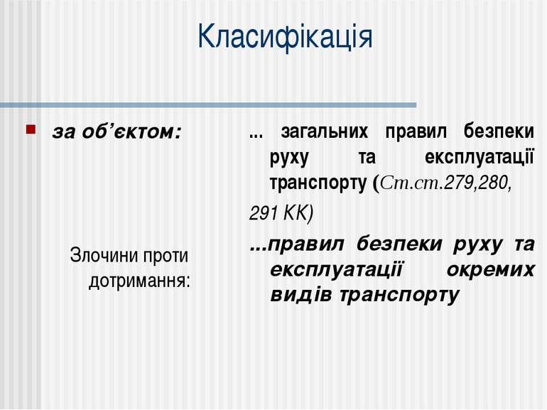 Класифікація за об'єктом: Злочини проти дотримання: ... загальних правил безп...