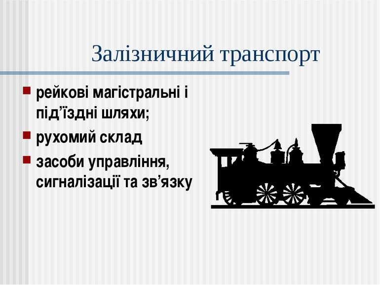 Залізничний транспорт рейкові магістральні і під'їздні шляхи; рухомий склад з...