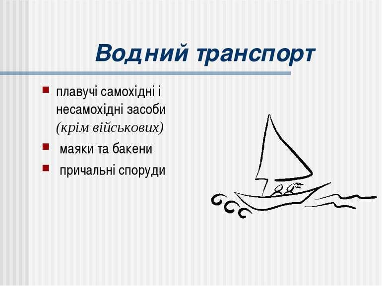 Водний транспорт плавучі самохідні і несамохідні засоби (крім військових) мая...
