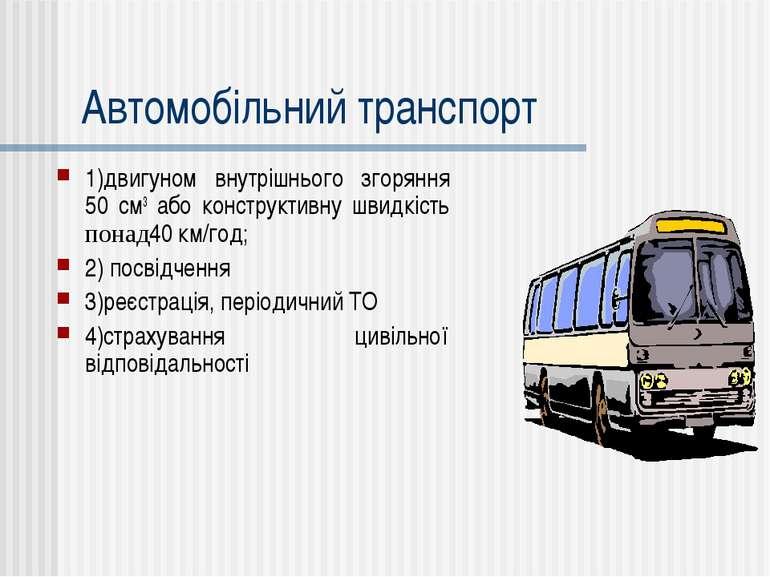 Автомобільний транспорт 1)двигуном внутрішнього згоряння 50 см3 або конструкт...