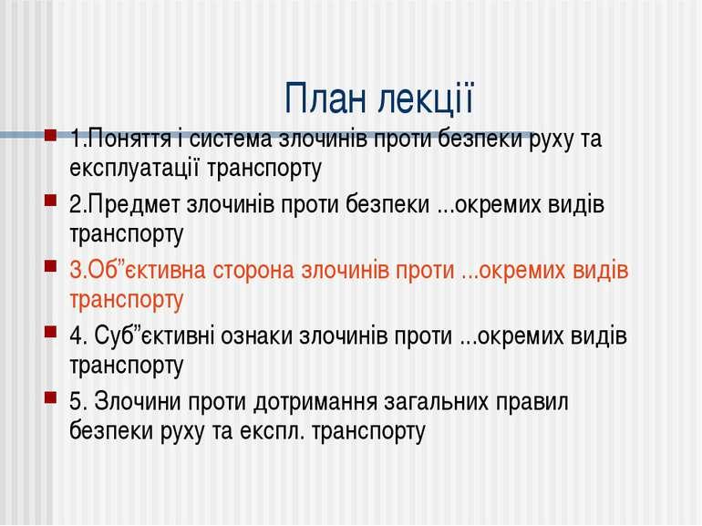 План лекції 1.Поняття і система злочинів проти безпеки руху та експлуатації т...