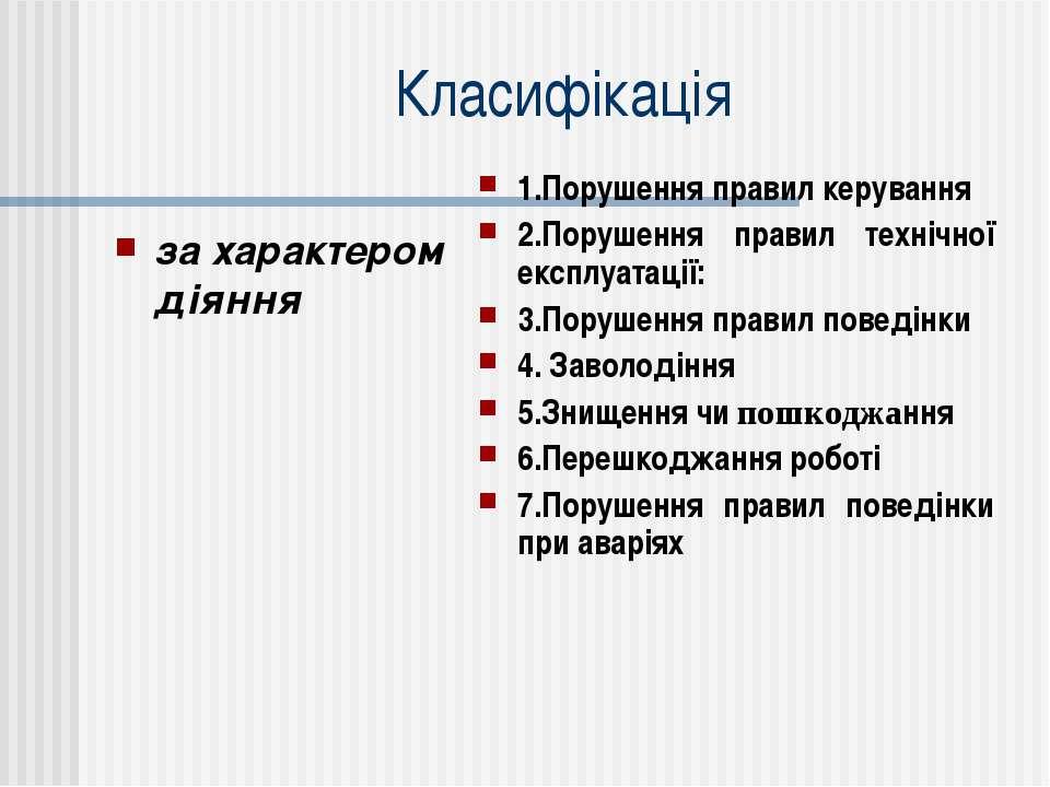 Класифікація за характером діяння 1.Порушення правил керування 2.Порушення пр...