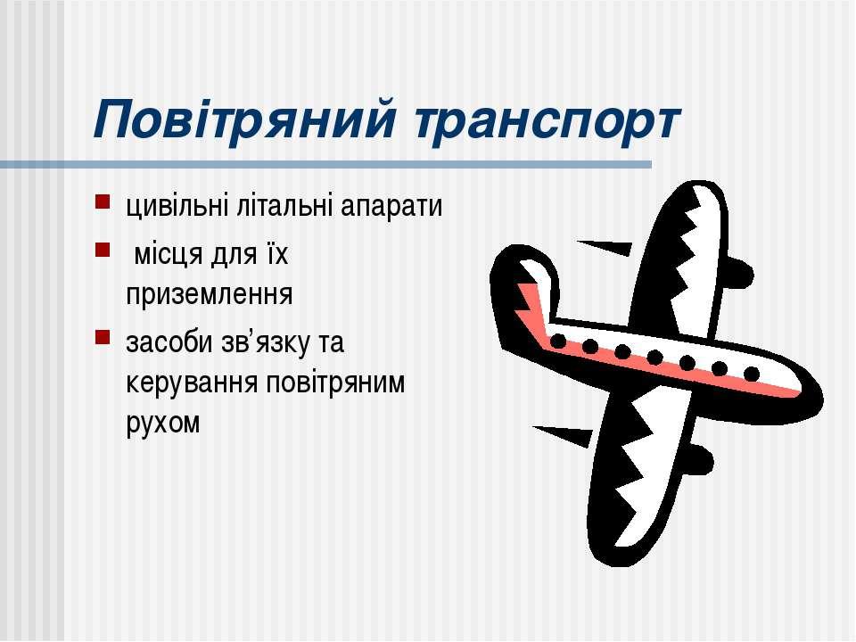 Повітряний транспорт цивільні літальні апарати місця для їх приземлення засоб...
