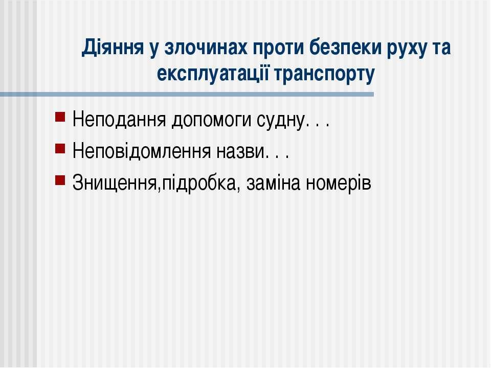 Діяння у злочинах проти безпеки руху та експлуатації транспорту Неподання доп...