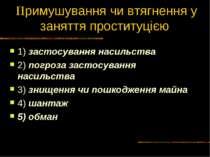 Примушування чи втягнення у заняття проституцією 1) застосування насильства 2...
