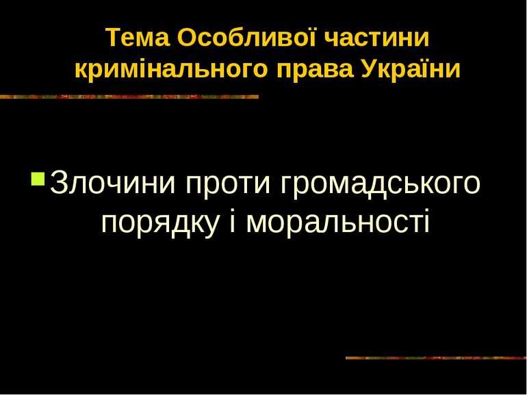 Тема Особливої частини кримінального права України Злочини проти громадського...
