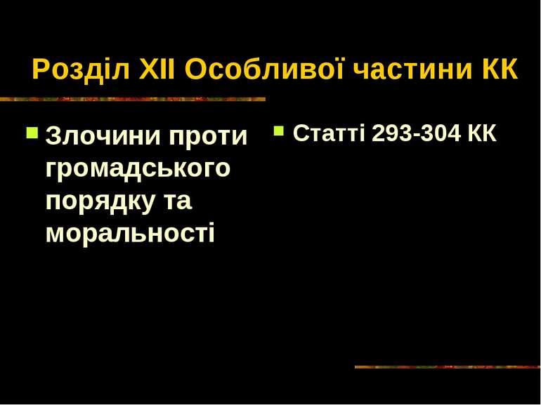 Розділ ХІІ Особливої частини КК Злочини проти громадського порядку та моральн...
