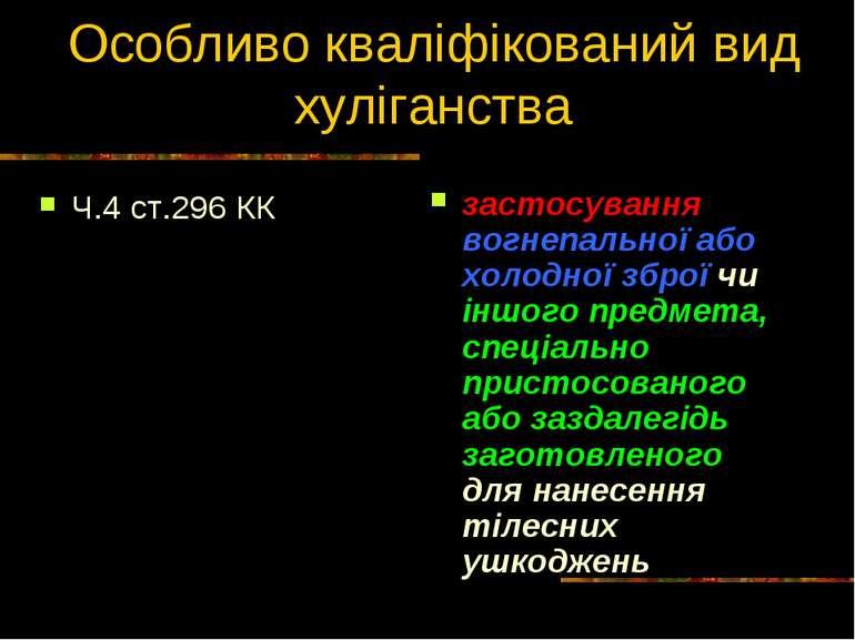 Особливо кваліфікований вид хуліганства Ч.4 ст.296 КК застосування вогнепальн...
