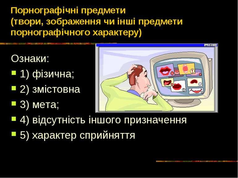 Порнографічні предмети (твори, зображення чи інші предмети порнографічного ха...