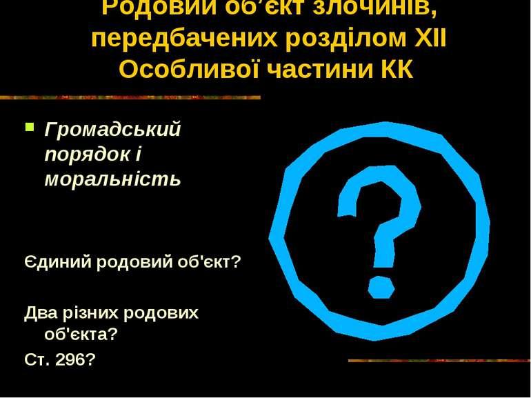 Родовий об'єкт злочинів, передбачених розділом ХІІ Особливої частини КК Грома...