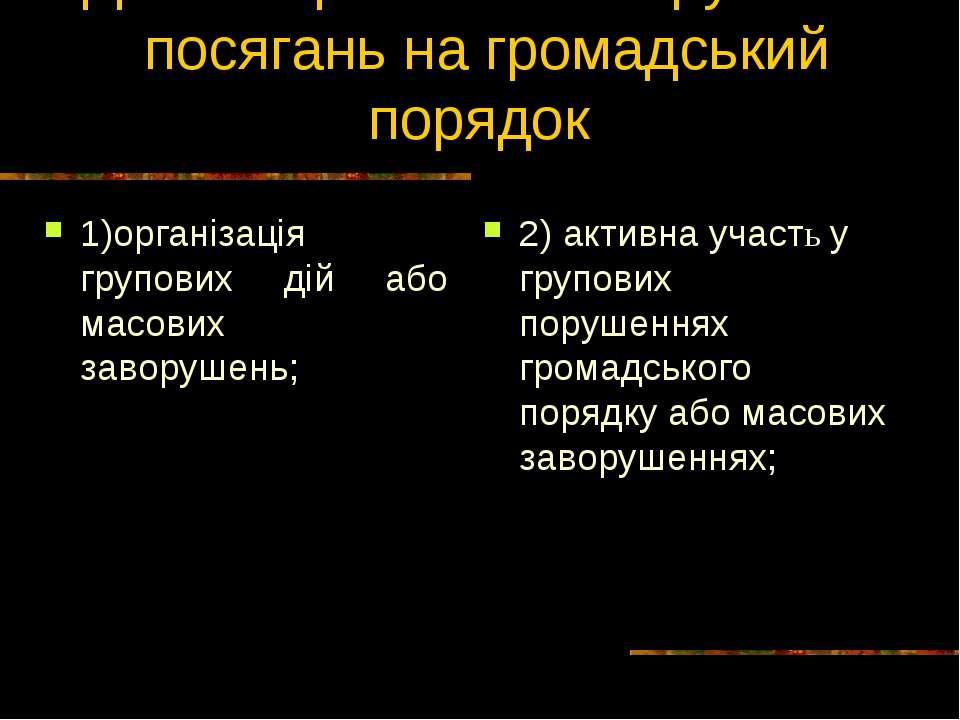 Діяння при вчиненні групових посягань на громадський порядок 1)організація гр...
