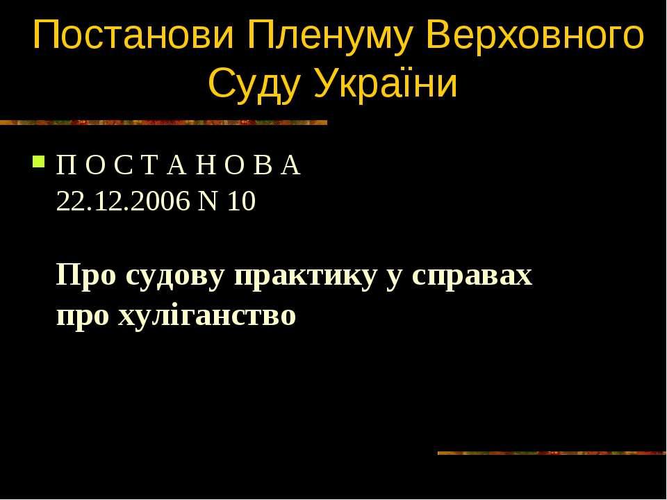 Постанови Пленуму Верховного Суду України ПОСТАНОВА 22.12.2006 N 10 П...