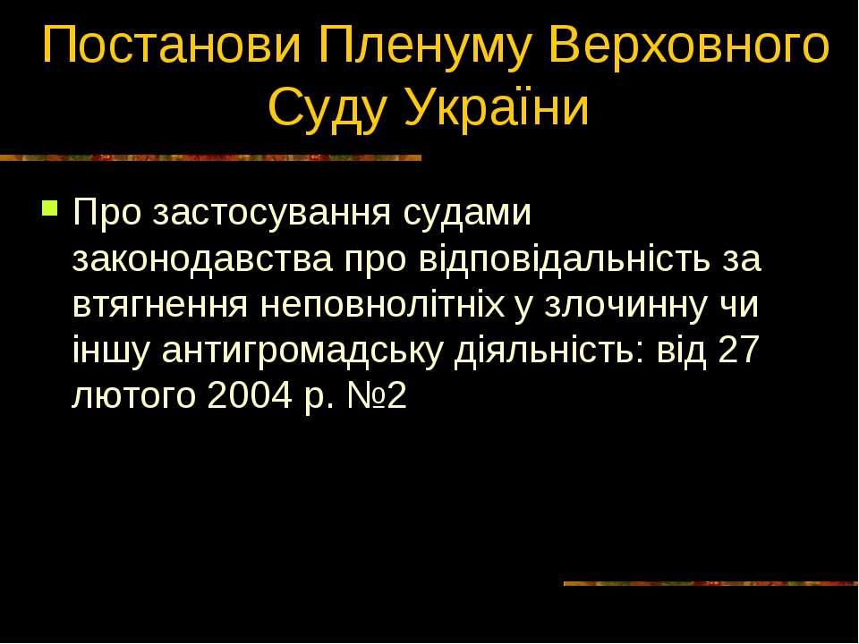 Постанови Пленуму Верховного Суду України Про застосування судами законодавст...