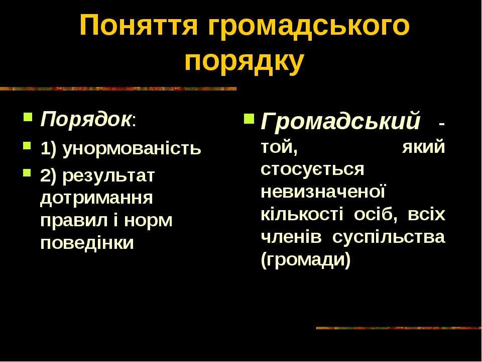 Поняття громадського порядку Порядок: 1) унормованість 2) результат дотриманн...