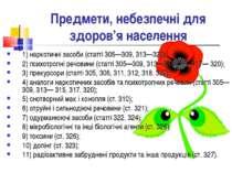 Предмети, небезпечні для здоров'я населення 1) наркотичні засоби (статті 305—...