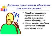 Документи для отримання небезпечних для здоров'я речовин 7.Підроблені докум...