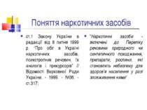 Поняття наркотичних засобів ст.1 Закону України в редакції від 8 липня 1999 р...