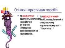 Ознаки наркотичних засобів 1) медична, здатність викликати наркотичне сп'янін...