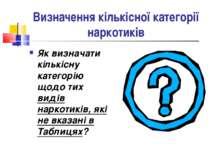Визначення кількісної категорії наркотиків Як визначати кількісну категорію щ...