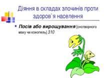 Діяння в складах злочинів проти здоров`я населення Посів або вирощування [сно...