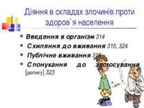 Діяння в складах злочинів проти здоров`я населення Введення в організм 314 С...