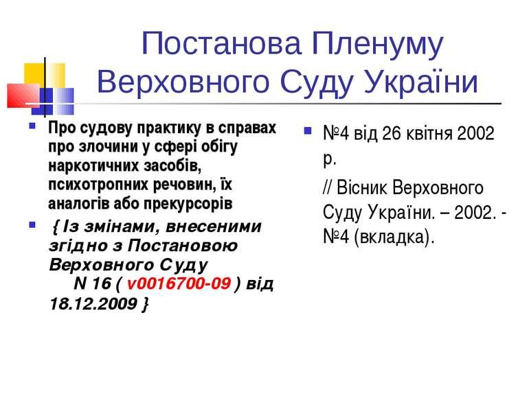 Постанова Пленуму Верховного Суду України Про судову практику в справах про з...
