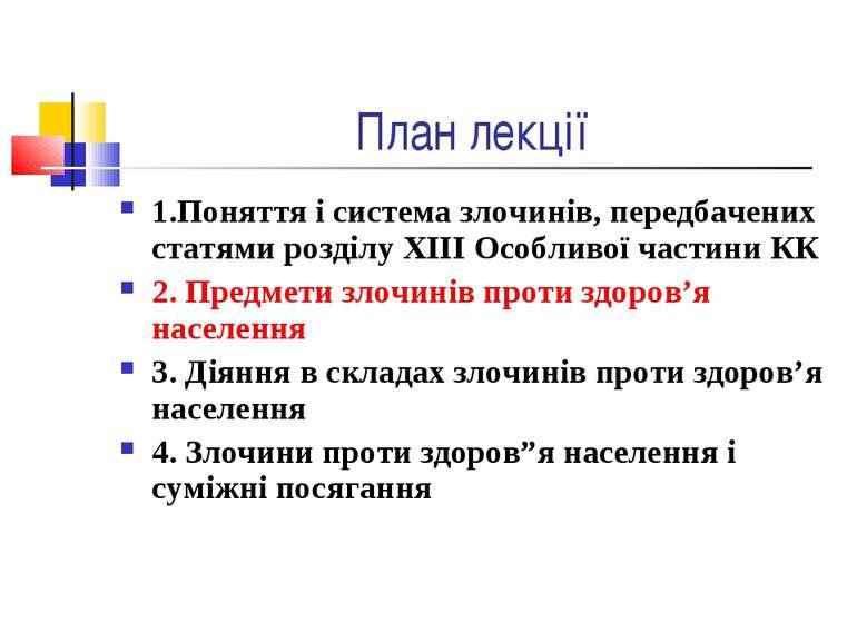 План лекції 1.Поняття і система злочинів, передбачених статями розділу ХІІІ О...