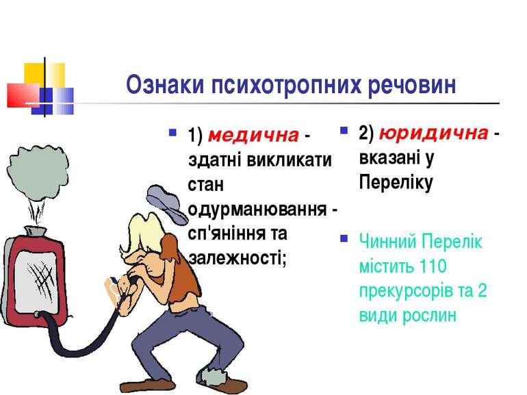 Ознаки психотропних речовин 1) медична - здатні викликати стан одурманювання ...