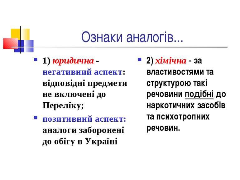 Ознаки аналогів... 1) юридична - негативний аспект: відповідні предмети не вк...