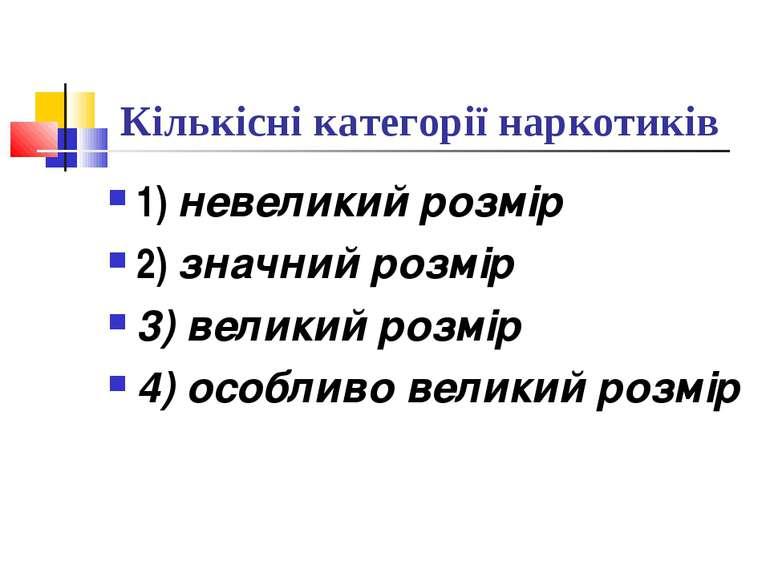 Кількісні категорії наркотиків 1) невеликий розмір 2) значний розмір 3) велик...