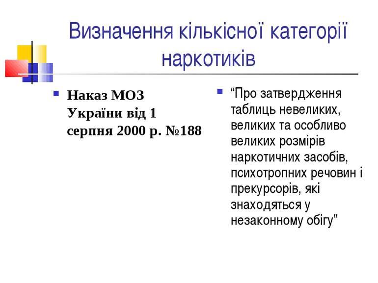 Визначення кількісної категорії наркотиків Наказ МОЗ України від 1 серпня 200...