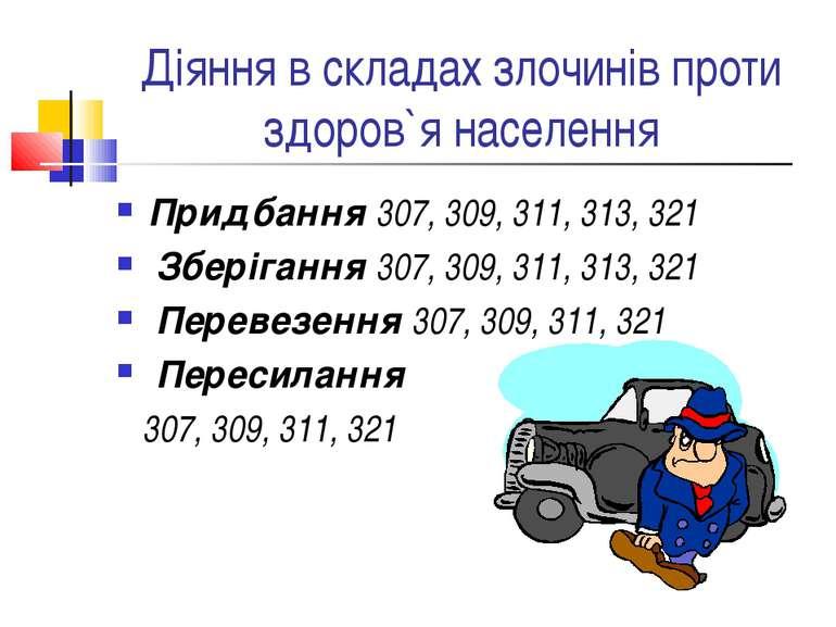 Діяння в складах злочинів проти здоров`я населення Придбання 307, 309, 311, 3...