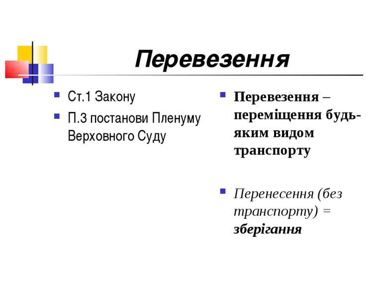Перевезення Ст.1 Закону П.3 постанови Пленуму Верховного Суду Перевезення – п...